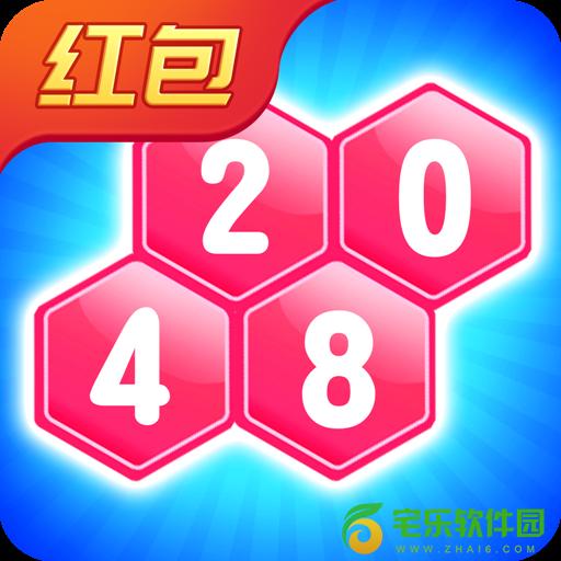 2048消除六边形赚钱版下载-2048消除六边形红包版下载v1.0 安卓版安卓版下载