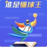 谁是懂球王红包版-谁是懂球王答题赚钱app下载v1.0.0 安卓版安卓版下载