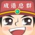 成语红包总群红包版-成语红包总群app下载分红版安卓版下载