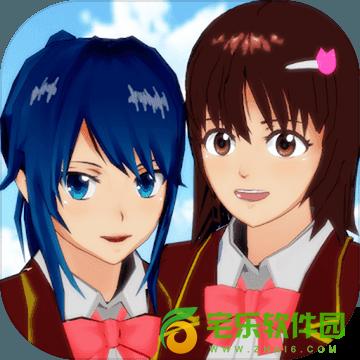 樱花校园模拟器最新版2021爱心屋中文