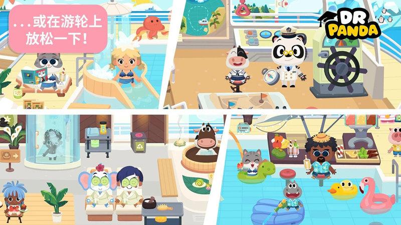 熊猫博士小镇度假