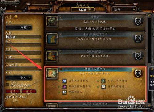 魔兽世界7.2咒语次序任务全详解 魔兽世界7.2咒语次序任务怎么做