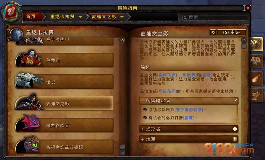 魔兽世界7.1重返卡拉赞上线前置开门任务完成指南