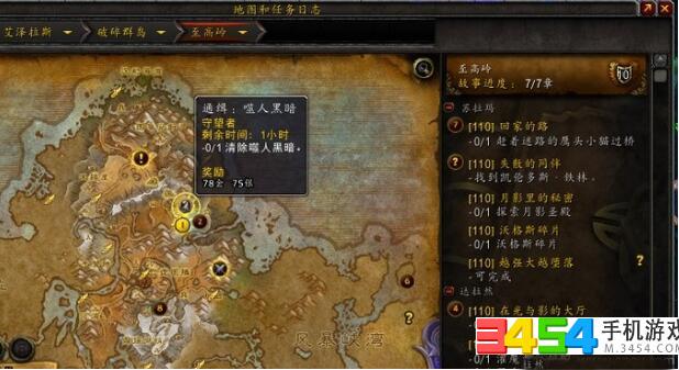 魔兽世界7.1腐蚀之力开门任务要怎么做
