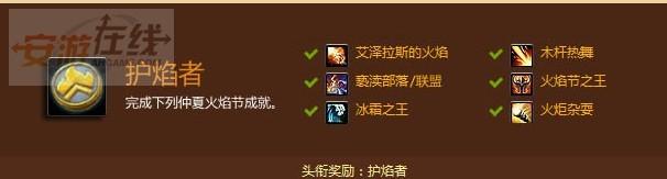 魔兽世界7.25仲夏火焰节成就怎么做_仲夏火焰节成就攻略