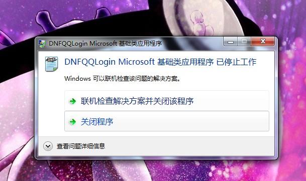 为什么dnf27号更新后就进频道进不去了?