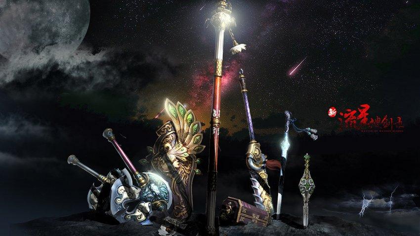《新流星搜剑录》如何多人游戏?