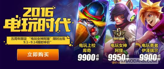 lol电玩时代活动奖励是什么 电玩时代英雄成就挑战赛奖励介绍