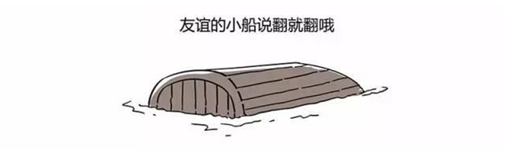 友谊的小船说翻就翻什么意思