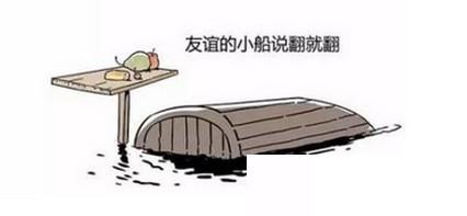 友谊的小船说翻就翻,到底是什么梗