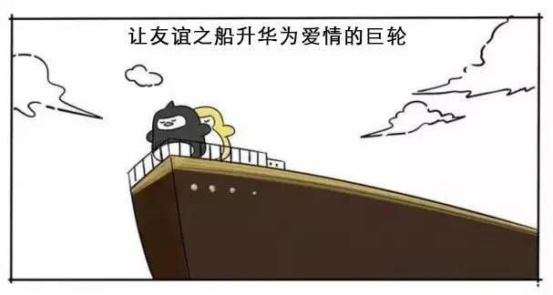 """""""友谊的小船说翻就翻,爱情的巨轮说沉就沉""""这是个什么梗"""