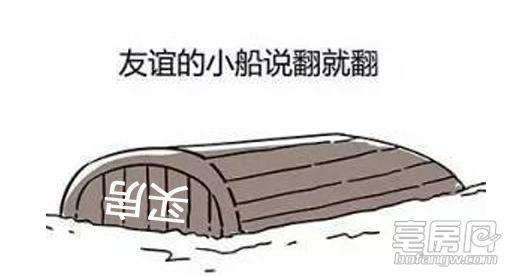 """""""友谊的小船说翻就翻,爱情的巨轮说沉就沉""""下一句是什么?"""