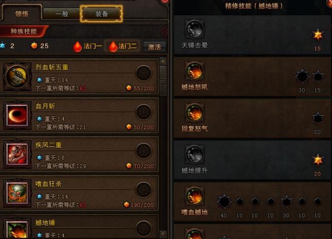 斗战神 最新版本 嗜血牛魔 技能加点