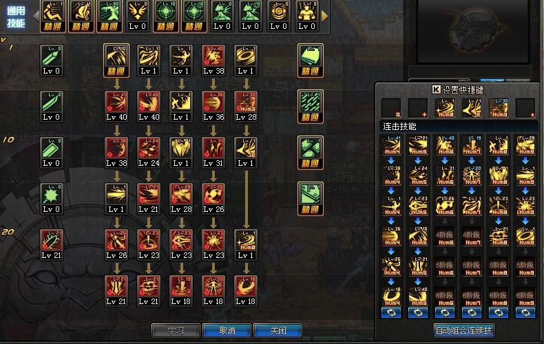 地下城与勇士,流浪武士用什么武器?技能主要加点谢谢