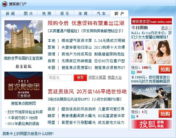 搜狐微门户首页 微门户的搜狐微门户