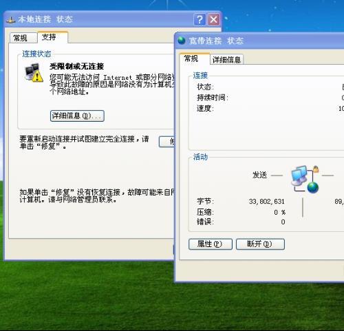 电脑本地连接受限制或无连接 为什么我的电脑本地连接显示受限制或无连接?