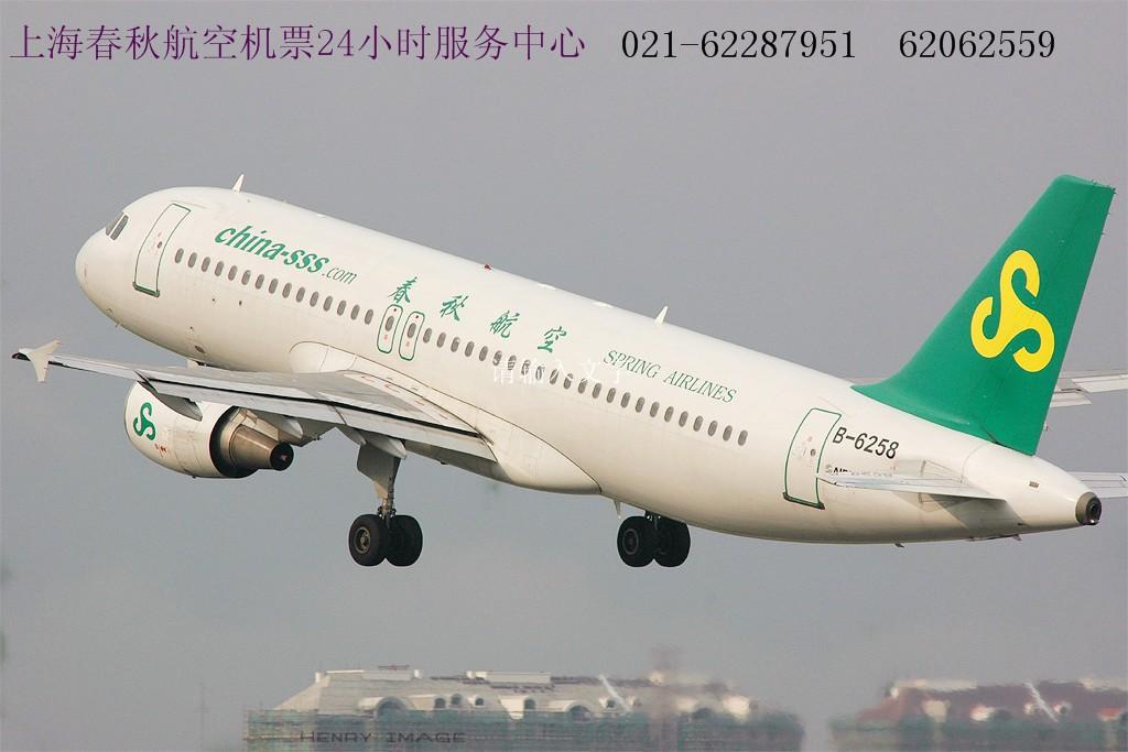 春秋航空订机票官网 春秋航空怎样在网上购买机票