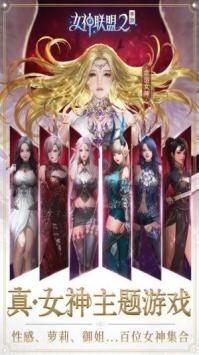女神联盟2ios版