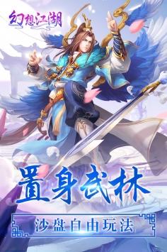 幻想江湖ios版