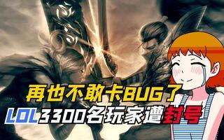 《英雄联盟bug》LOL逆天BUG堪比外挂,3300名玩家惨遭封号(视频)