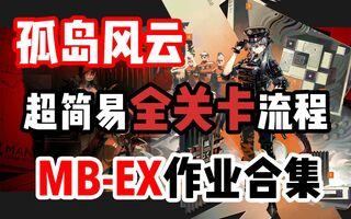 《明日方舟攻略》【孤岛风云】MB-EX-1至MB-EX-8突袭全关卡流程攻略明日方舟活动中低配合集【镀层MB-EX-7EX-6EX-5EX-4EX-3EX-2】(视频)