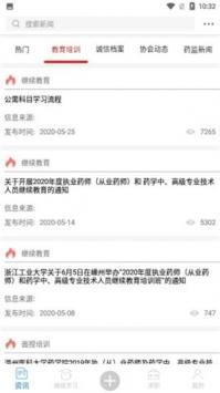 浙江药师网