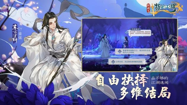 剑网3指尖江湖正式服