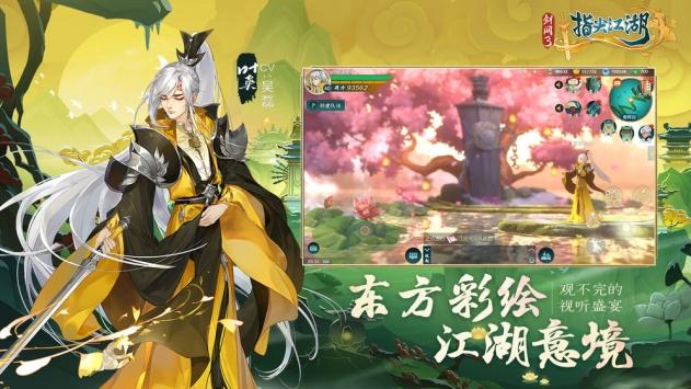 剑网3指尖江湖游戏下载