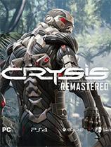 《孤岛危机:重制版(Crysis Remastered)》下载_孤岛危机:重制版 免安装绿色中文版