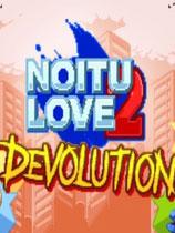 《诺尼爱2(Noitu Love 2 - Devolution)》下载_诺尼爱2 免安装绿色版