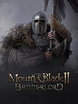 《骑马与砍杀2:霸主(Mount and Blade II: Bannerlord)》下载_骑马与砍杀2 官方中文版