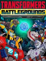 变形金刚:战场(Transformers: Battlegrounds)下载_变形金刚:战场 免安装绿色中文版