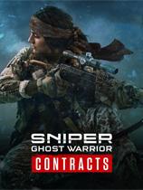 狙击手:幽灵战士契约(Sniper Ghost Warrior Contracts)下载_狙击手:幽灵战士契约 免安装绿色中文版