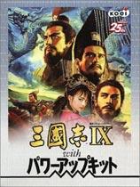 三国志9威力加强版(Romance Of Three Kingdom 9 PK)下载_三国志9威力加强版 免安装繁体中文绿色版