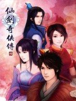 仙剑奇侠传4(Chinese Paladin 4)下载_仙剑奇侠传4 简繁体中文完美硬盘版