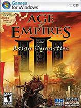 帝国时代3(亚洲王朝,Age of Empires III The Asian Dynasties)下载_帝国时代3:亚洲王朝 硬盘版