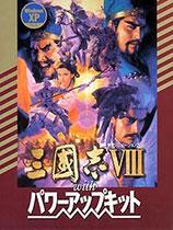 三国志8威力加强版(Romance Of Three Kingdom 8 PK)下载_三国志8威力加强版 简体中文完整硬盘版