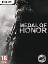 荣誉勋章(Medal Of Honor)下载_荣誉勋章2010 免安装中文绿色版