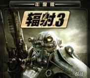 辐射3年度版(Fallout 3 Game of the Year Edition)下载_辐射3年度版 免安装绿色版