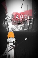 阿拉贝尔(Arabel)下载_阿拉贝尔 免安装绿色版