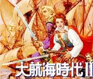 大航海时代2(Sea2 puk)下载_大航海时代2 中文硬盘版
