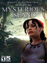 重返神秘岛(Return to Mysterious Island)下载_重返神秘岛 免安装绿色版