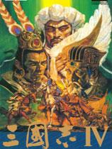 三国志4(Romance Of Three Kingdom 4)下载_三国志4 免安装中文绿色版
