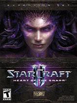 星际争霸2:虫群之心(StarCraft 2:Heart of the Swarm)下载_星际争霸2:虫群之心 免安装中文绿色版