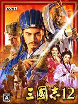 三国志12(Romance Of Three Kingdom 12)下载_三国志12 免安装简体中文绿色版