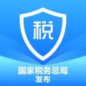个人所得税app下载安装官方免费下载安卓版下载