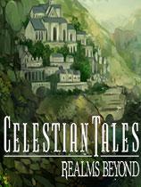 天堂传说:超越领域(Celestian Tales: Realms Beyond)下载_天堂传说:超越领域 免安装绿色版