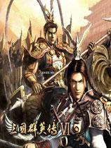 三国群英传6(Sango Heroes 6)下载_三国群英传6 简体中文完整硬盘版
