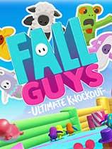 糖豆人:终极淘汰赛(Fall Guys: Ultimate Knockout)下载_糖豆人:终极淘汰赛 官方中文版