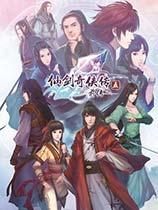 仙剑奇侠传5:前传(Chinese Paladin 5: Prequel)下载_仙剑奇侠传5:前传 免安装中文绿色版
